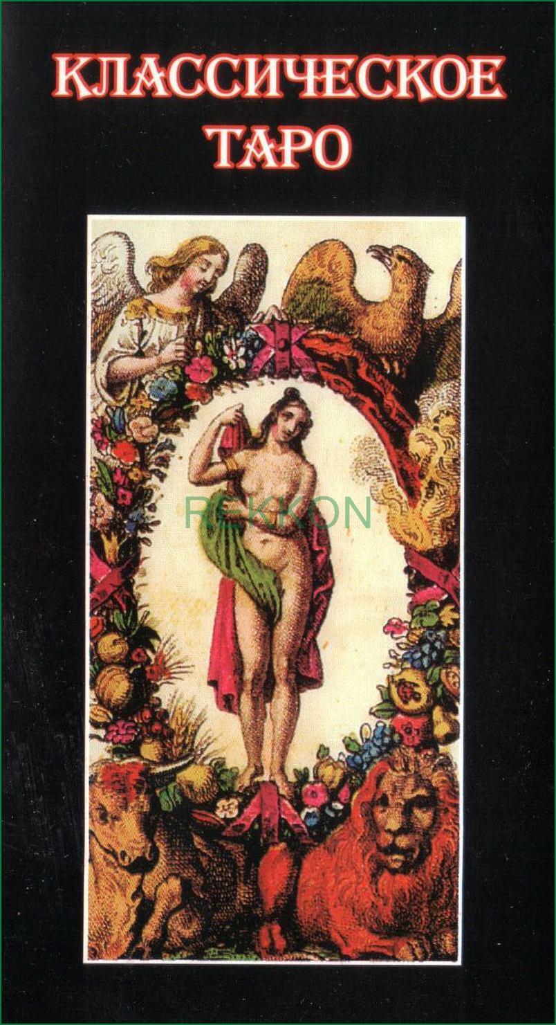 Classic Oracle Fortune Telling 78 Tarot Card Deck
