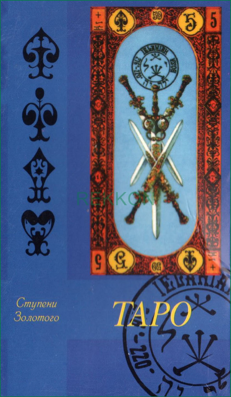 The Stairs Of Gold TAROT H-Quality Cards Deck Ступени